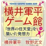 横井軍平の書籍、文庫化