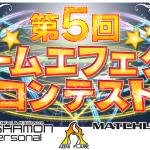 第5回ゲームエフェクトコンテスト(締切2/27)