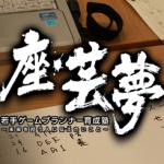 座・芸夢 若手ゲームプランナー育成塾 ~未来を担う人に伝えたいこと~11(4/23)