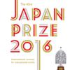 第43回「日本賞」教育コンテンツ国際コンクール(締切6/30)