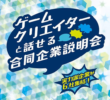 ゲームスタジオ合同説明会2016春@東京(6/18)