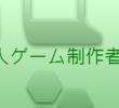 関西同人ゲーム制作者交流会(7/17)
