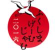 福島GameJam2016でロゴ&メインビジュアル決定、メイン会場ではゲーム制作ワークショップも実施