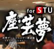 ゲーム企画塾「座・芸夢」が学生向けに関西で初開催(8/9)
