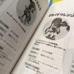 「ゲームデザインの魔導書」シリーズ第2弾「ゲーティア」DL販売開始