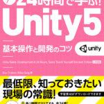書評「24時間で学ぶ! Unity5 基本操作と開発のコツ」