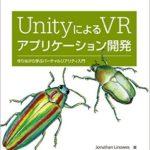 書評「Unity による VRアプリケーション開発--作りながら学ぶバーチャルリアリティ入門」
