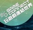 台北ゲームショウでインディゲームの出展を募集中(10/31締切)