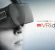 CRIとUEISが実写VR動画ソリューションパッケージ「VRider plus Powered by CRIWARE」を提供開始