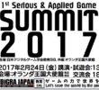 第1回シリアス&アプライドゲームサミット(2/24)