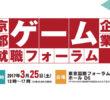京都のゲームスタジオ7社が東京で就職説明会を開催(3/25)