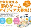 「社会を変える夢のゲームアイディア」を中山隼雄科学技術文化財団が募集中