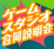 ゲームスタジオ合同説明会2017(6/3、6/17)