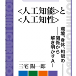 書籍「<人工知能>と<人工知性> 環境、身体、知能の関係から解き明かすAI」