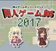 同人ゲーム.fes2017(6/3)