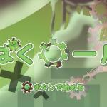 日本ゲーム大賞2017アマチュア部門受賞作品「ぱくロール」ゲーム公開