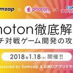 Photon徹底解析!マルチ対戦ゲーム開発の攻略法 (1/18)