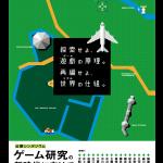 シンポジウム「ゲーム研究の新時代に向けて」(1/21)