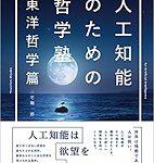 人工知能のための哲学塾・東洋哲学編が、書籍化