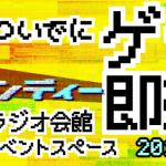 コミケ2日目に同人ゲーム即売会in秋葉原ラジオ会館」(8/11)