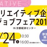 合同就職説明会「クリエイティブ企業ジョブフェア2019 IN 京都経済センター」開催(8/24)